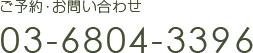 03-6804-3396